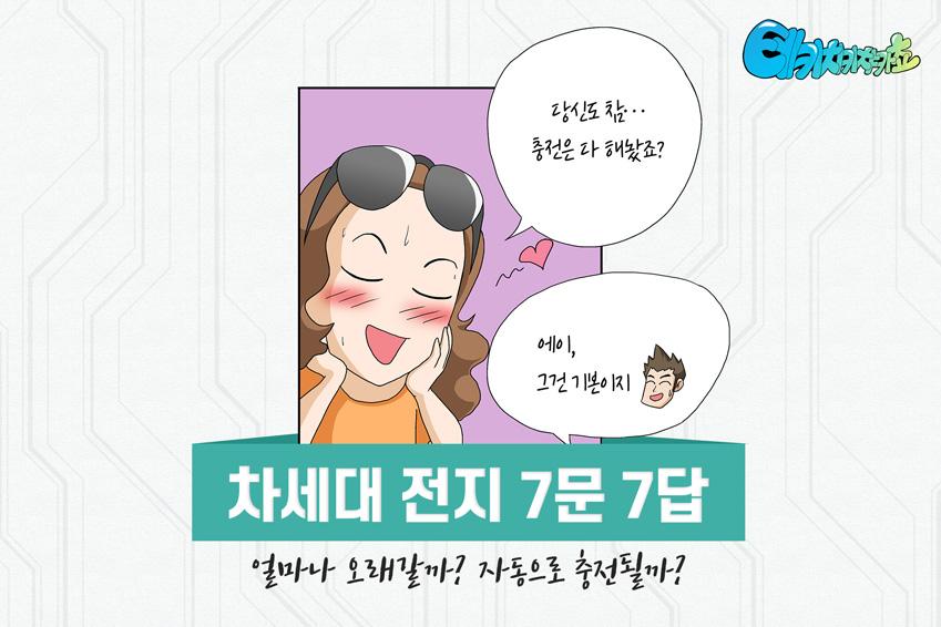 테키치키챠카쵸  '차세대 전지' 7문 7답