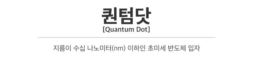 퀀텀닷[Quantum Dot], 지름이 수십 나노미터(nm) 이하인 초미세 반도체 입자