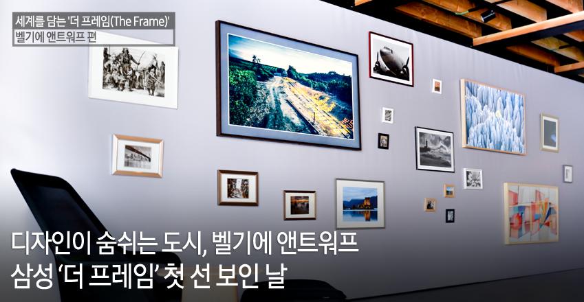 삼성 더 프레임 벨기에 앤트워프 론칭 현장