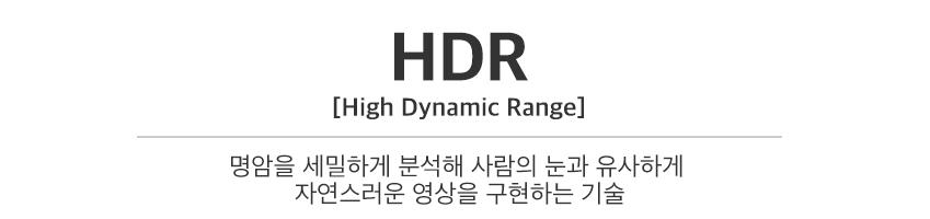 HDR[High Dynamic Range], 명암을 세밀하게 분석해 사람의 눈과 유사하게 자연스러운 영상을 구현하는 기술
