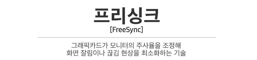 프리싱크[FreeSync], 그래픽카드가 모니터의 주사율을 조정해 화면 잘림이나 끊김 현상을 최소화하는 기술
