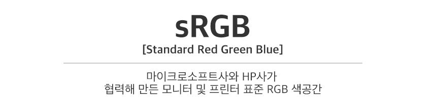 sRGB[Standard Red Green Blue], 마이크로소프트사와 HP사가 협력해 만든 모니터 및 프린터 표준 RGB 색공간