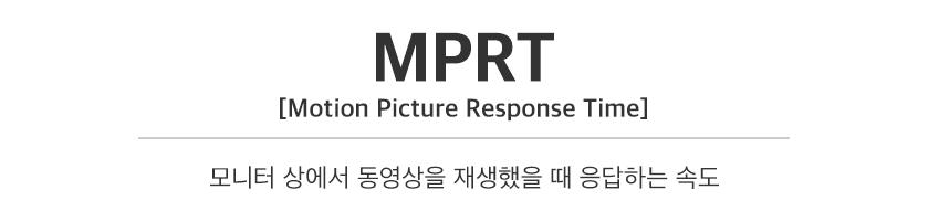 MPRT[Motion Picture Response Time], 모니터 상에서 동영상을 재생했을 때 응답하는 속도