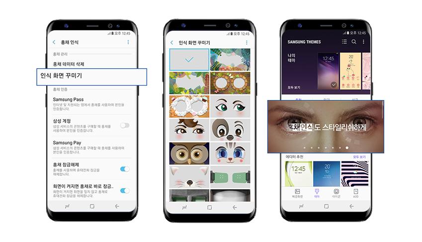 갤럭시 S8 활용팁 홍채인식