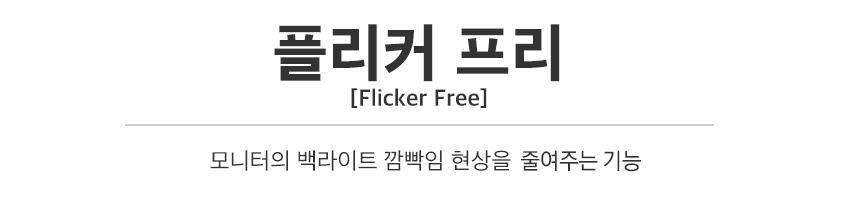 플리커 프리[Flicker Free], 모니터의 백라이트 깜빡임 현상을 줄여주는 기능