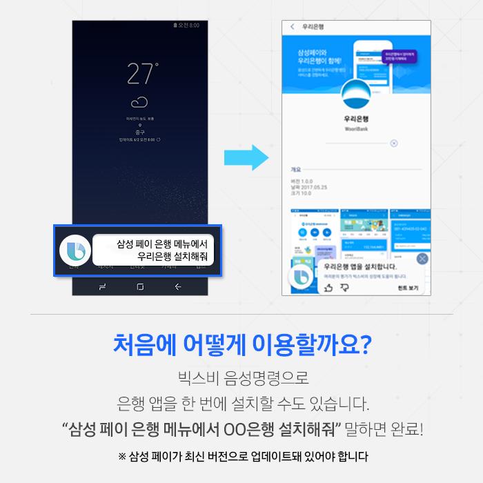 처음에 어떻게 이용할까요? 빅스비 음성명령으로 은행 앱을 한 번에 설치할 수도 있습니다.
