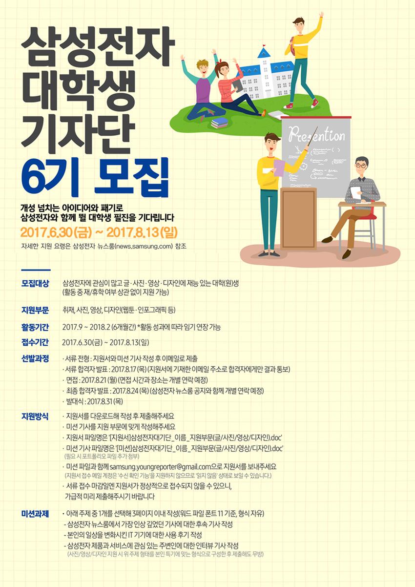 삼성전자 대학생 기자단 6기 모집 포스터