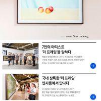 [삼성전자 뉴스룸 뉴스레터 257호] 예술을 향해 열린 창, '더 프레임'을 소개합니다
