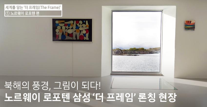 흰 벽에 TV가 걸려있고 열린 창으로 바다의 풍경이 보인다, 세계를 담는 '더 프레임(The Frame)', 1. 노르웨이 로포텐 편, 북해의 풍경, 그림이 되다!, 노르웨이 로포텐 삼성 ' 더 프레임'론칭 현장