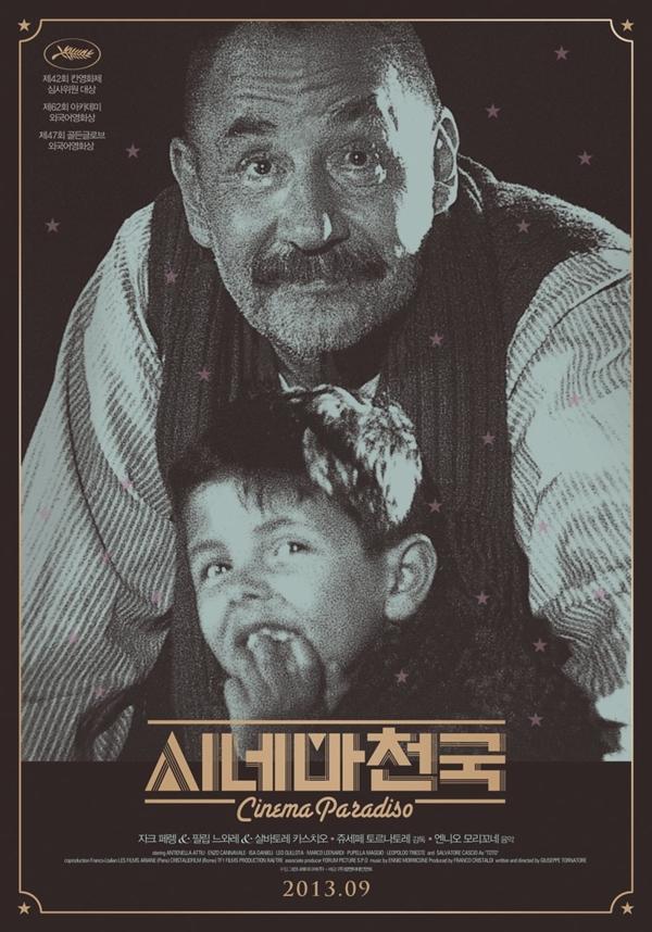 시네마 천국 포스터
