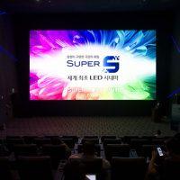삼성 '시네마 LED' 스크린 상영관 'SUPER S'의 첫 번째 관객 되다!