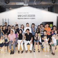 가정의 허브, '셰프컬렉션 패밀리허브' 앰배서더 1기 발대식 개최