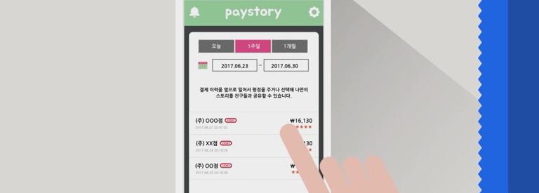 신뢰받는 실구매 후기 SNS '페이스토리'
