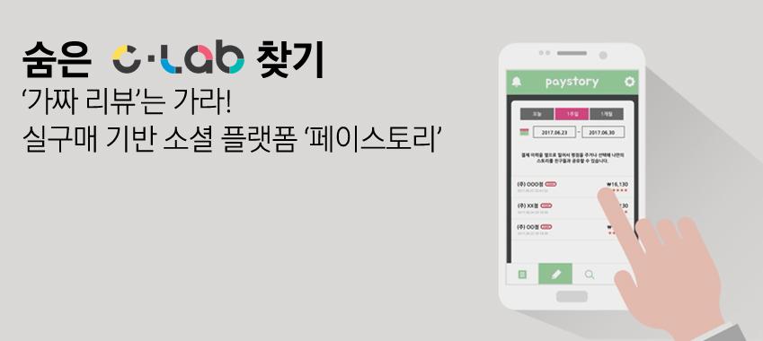 숨은 C·Lab 찾기. '가짜 리뷰'는 가라! 실구매 기반 소셜 플랫폼 '페이스토리'