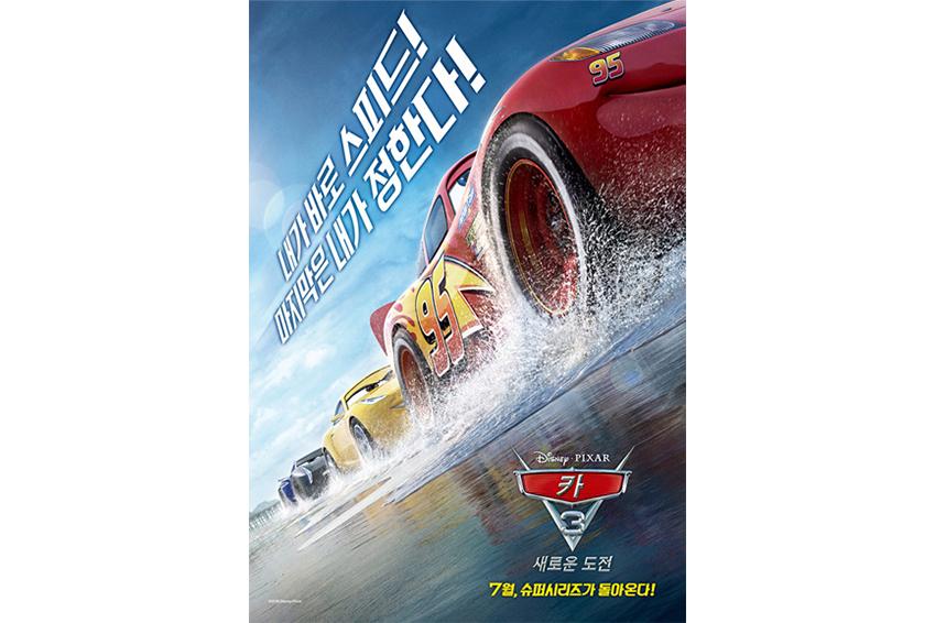 영화 카 포스터