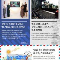 [삼성전자 뉴스룸 뉴스레터 260호] 전 세계 가장 큰 미술시장 중국, 이런 TV가 주목 받는다는데?