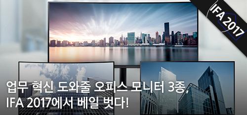 업무 혁신 도와줄 오피스 모니터 3종, IFA 2017에서 베일 벗다!