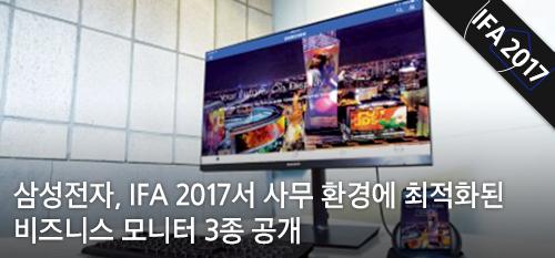 삼성전자, IFA 2017서 사무 환경에 최적화된 비즈니스 모니터 3종 공개