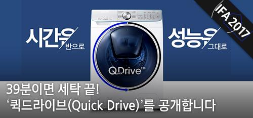 39분이면 세탁 끝! '퀵드라이브(Quick Drive)'를 공개합니다