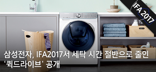 삼성전자, IFA2017서 세탁 시간 절반으로 줄인 '퀵드라이브' 공개