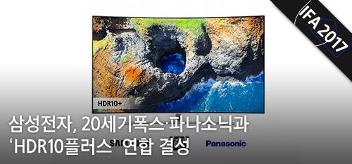 삼성전자, 20세기폭스∙파나소닉과 'HDR10플러스' 연합 결성