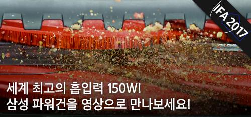 세계 최고의 흡입력 150W! 삼성 파워건을 영상으로 만나보세요!