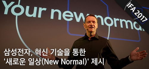 삼성전자, 혁신 기술을 통한 '새로운 일상(New Normal)' 제시
