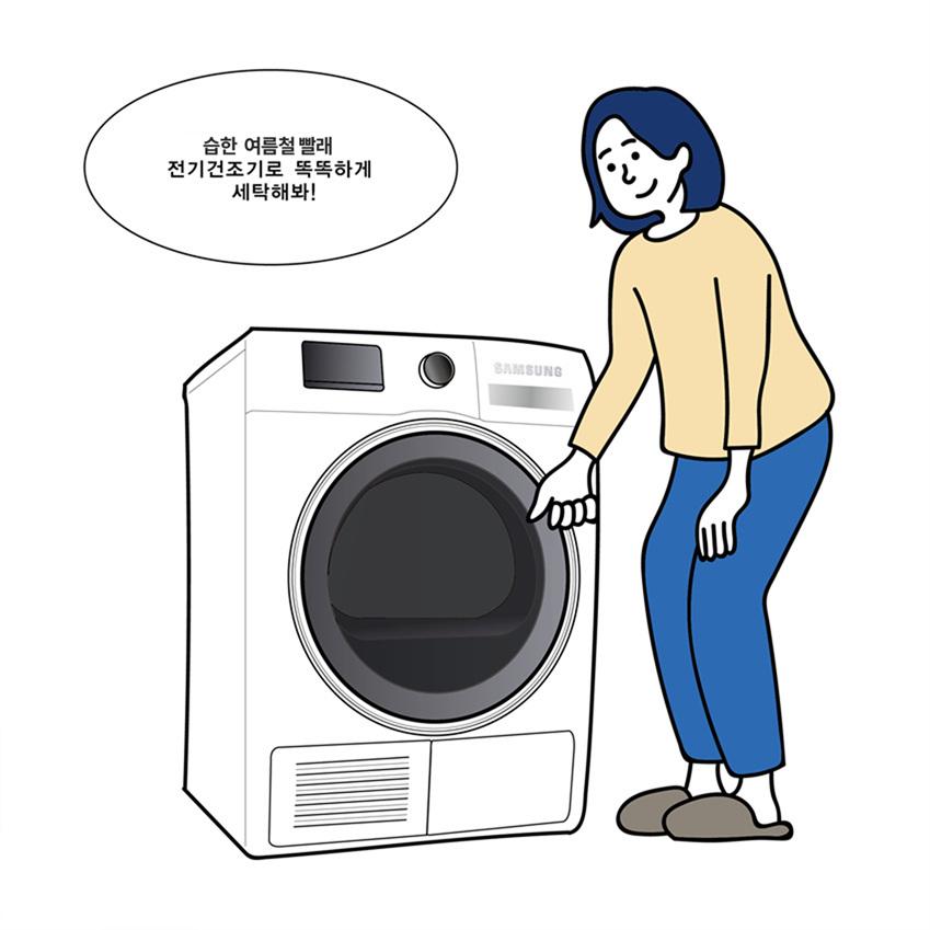 습한 여름철 빨래 전기건조기로 똑똑하게 세탁해봐!