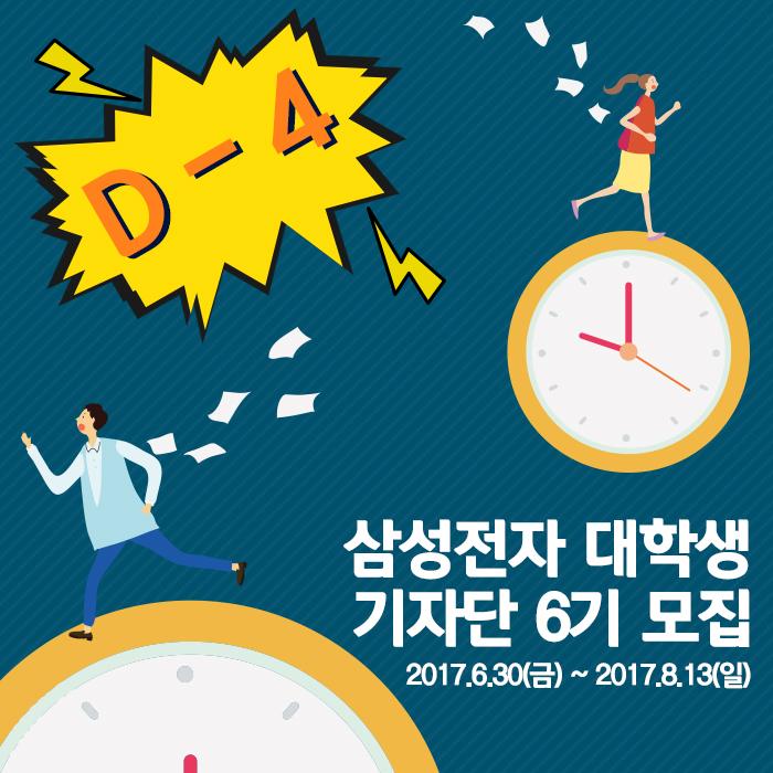 삼성전자 대학생 기자단 6기 모집 2017.6.30(금)~2017.8.13(일)
