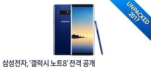 삼성전자, '갤럭시 노트8' 전격 공개