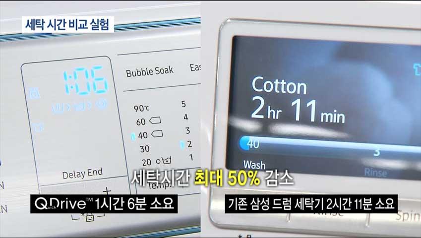 세탁시간 비교 실험 /  Q dirve 1시간 6분 소요 / 기존 삼성 드럼세탁기 2시간 11분 소요