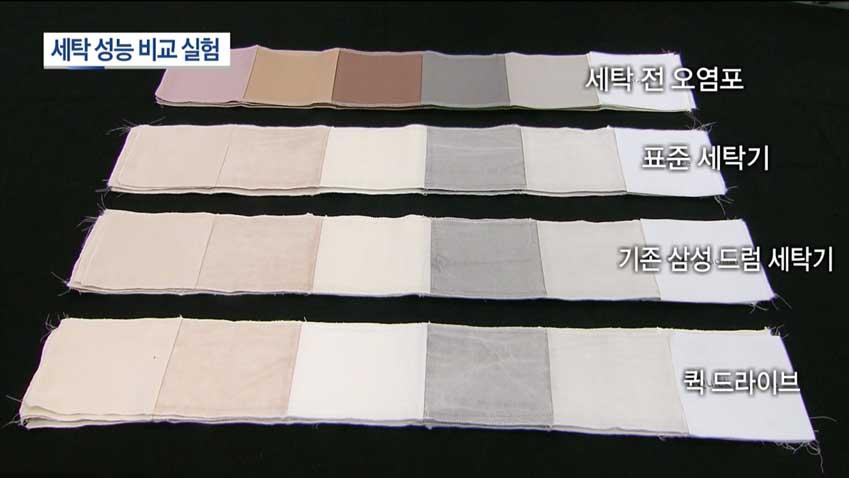 세탁 성능 비교 시렇ㅁ / 세탁전 오염포 / 표준 세탁기 / 기존 삼성 드럼 세탁기/ 퀵 드라이브