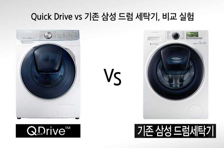 Quick Drive vs 기존 삼성 드럼 세탁기, 비교 실험 / Q dirve / 기존 삼성 드럼세탁기