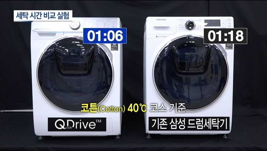 세탁 시간 비교 실험 / 01:06 / 01:18/ Q dirve / 기존 삼성 드럼세탁기