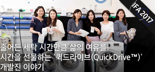 줄어든 세탁 시간만큼 삶의 여유를! 시간을 선물하는 '퀵드라이브(QuickDrive™)' 개발진 이야기