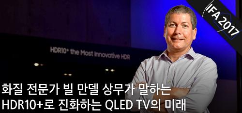 화질 전문가 빌 만델 상무가 말하는 HDR10+로 진화하는 QLED TV의 미래