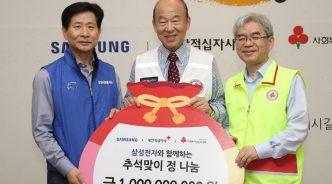 삼성전자, 어려운 이웃과 함께하는 '추석 희망나눔 봉사활동' 전개
