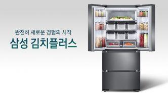 바나나와 감자를 보관한다! 신개념 김치냉장고 '김치플러스'의 놀라운 기능들