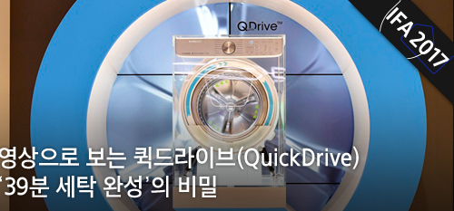 영상으로 보는 퀵드라이브(QuickDrive) '39분 세탁 완성'의 비밀