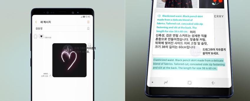 갤럭시 노트8 온라인 체험존 라이브메시지와 S펜 번역 기능