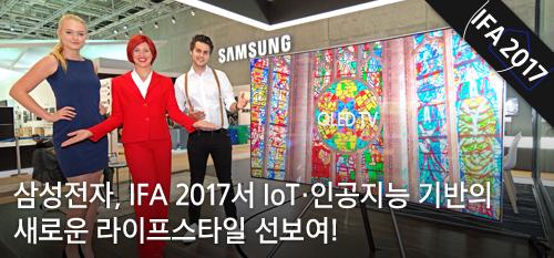 「IFA 2017 개막」 삼성전자, IFA 2017서 IoT·인공지능 기반의 새로운 라이프스타일 선보여