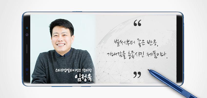 임정욱 / 스타트업얼라이언스 센터장 : 벌써부터 좋은 반응, 기대감을 충족시킨 제품이다.
