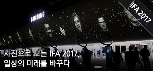 사진으로 보는 IFA 2017, 일상의 미래를 바꾸다