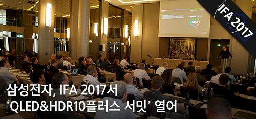 삼성전자, IFA 2017서 'QLED&HDR10플러스 서밋' 열어