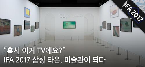 """""""혹시 이거 TV에요?"""" IFA 2017 삼성 타운, 미술관이 되다"""