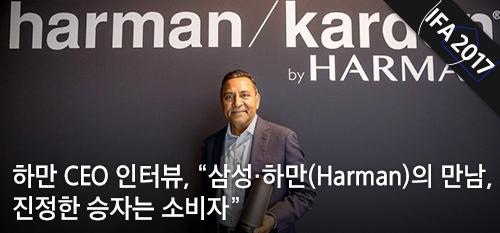 """하만 CEO 인터뷰, """"삼성·하만(Harman)의 만남, 진정한 승자는 소비자"""""""