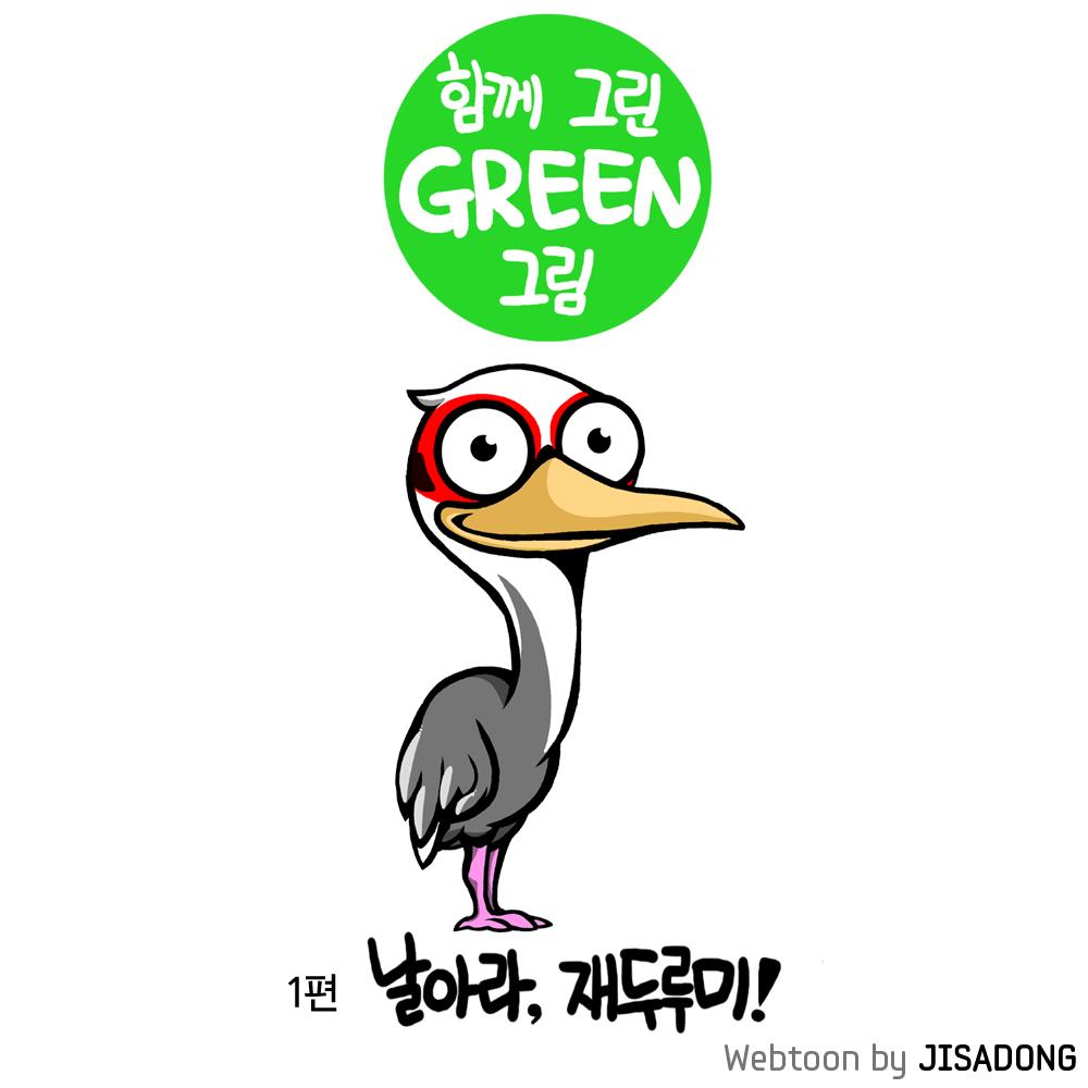 함께 그린 Green 그림 1편 날아라, 재두루미