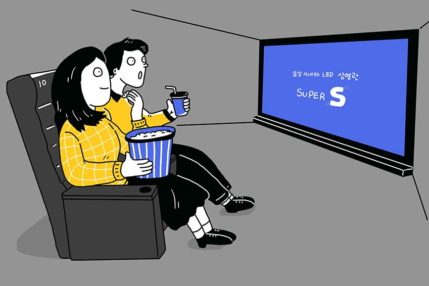 시네마 LED 영화관에서 영화 보는 사람들