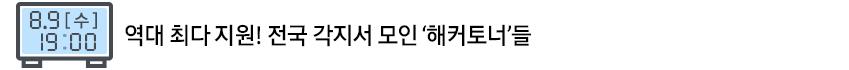 8. 9(수) 19:00 역대 최다 지원! 전국 각지서 모인 '해커토너'들