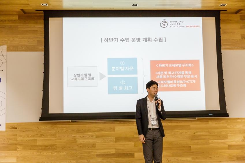 하반기 수업 운영 계획 수립 발표 중인 김보년 씨